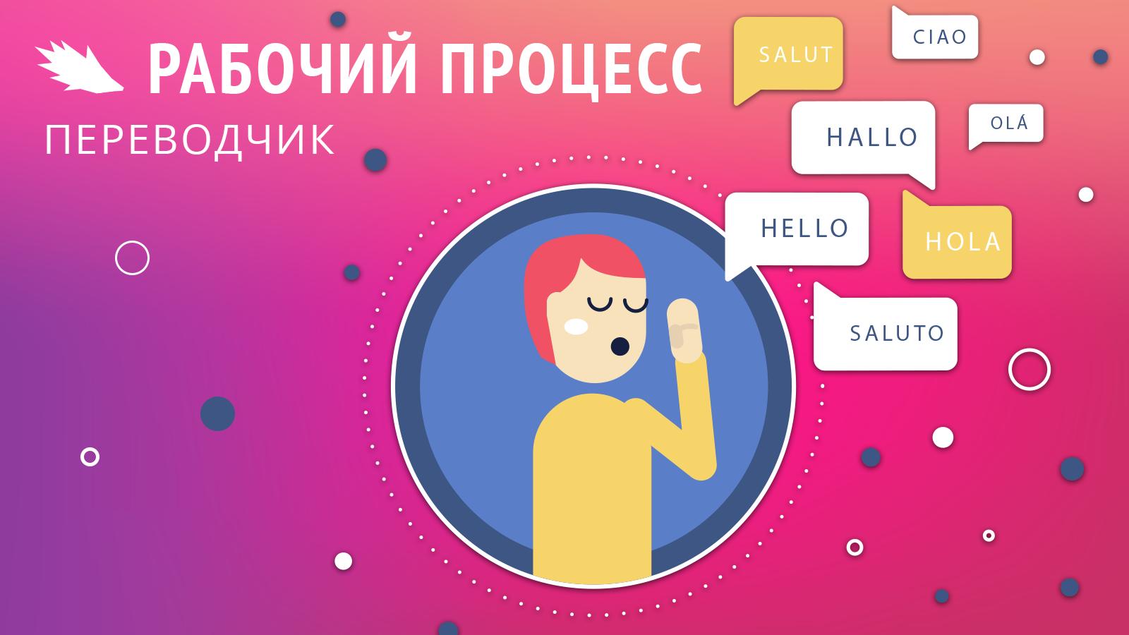 переводчик_ru