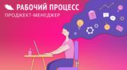 Рабочий процесс INLINGO: что делает проджект-менеджер?