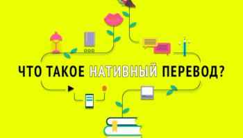 Что же такое нативный перевод и почему это не панацея