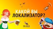 Тест от INLINGO: Какой вы локализатор?