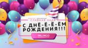 С днем рождения, Надя!