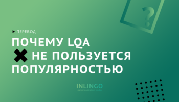 Размышления о том, почему LQA не пользуется популярностью и 3 передовых подхода к LQA