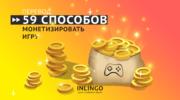 59 способов монетизировать игру
