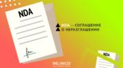 Почему клиенты требуют подписать NDA?