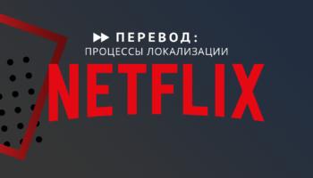 Как устроена локализация в Netflix