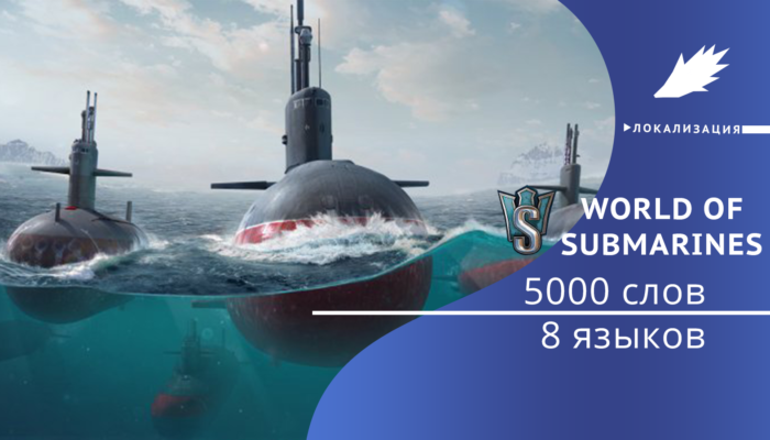 КЕЙС: World of Submarine