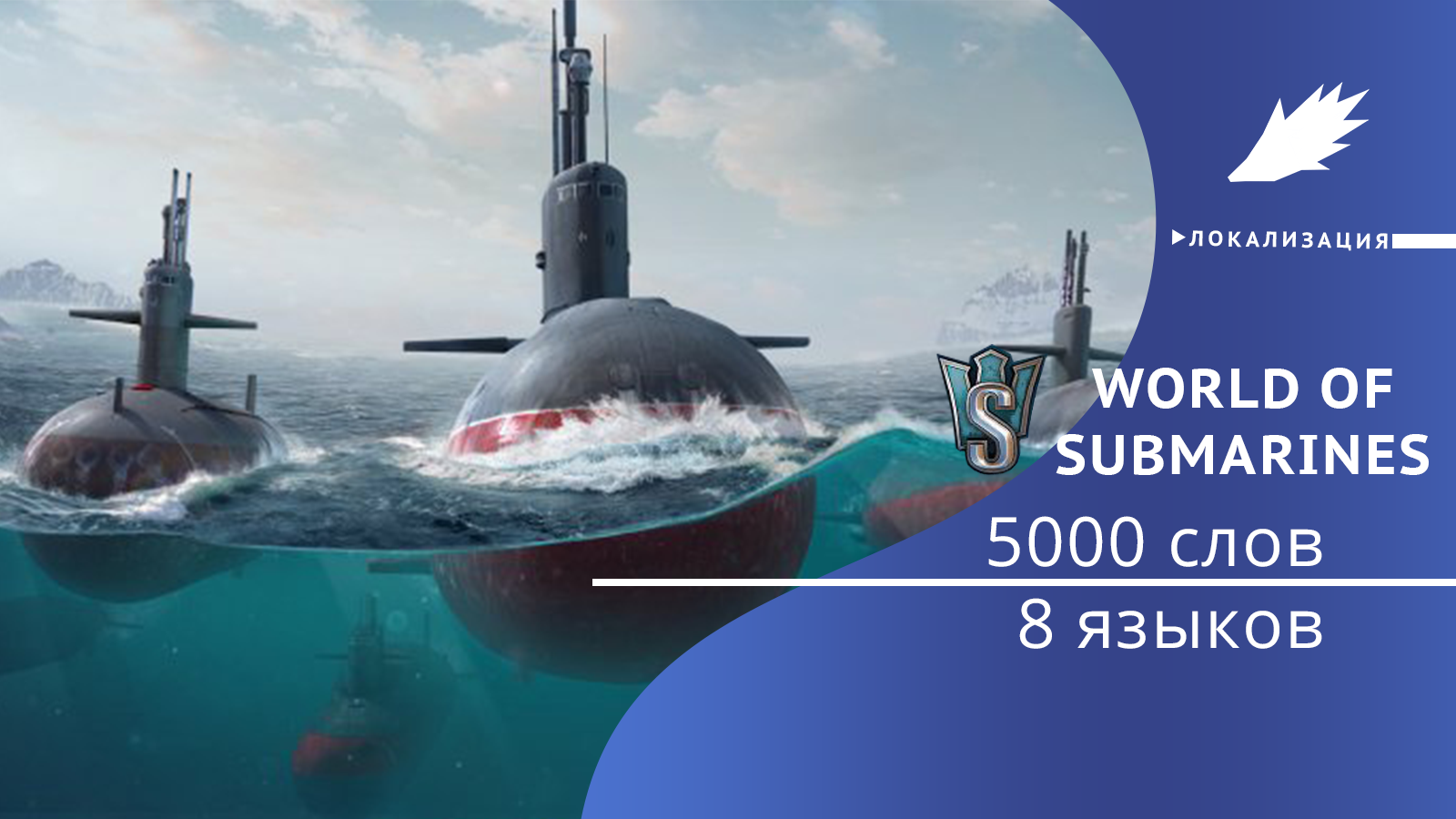 project_world of submarines_ru