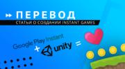 Создание моментальных игр на Unity в Google Play Instant