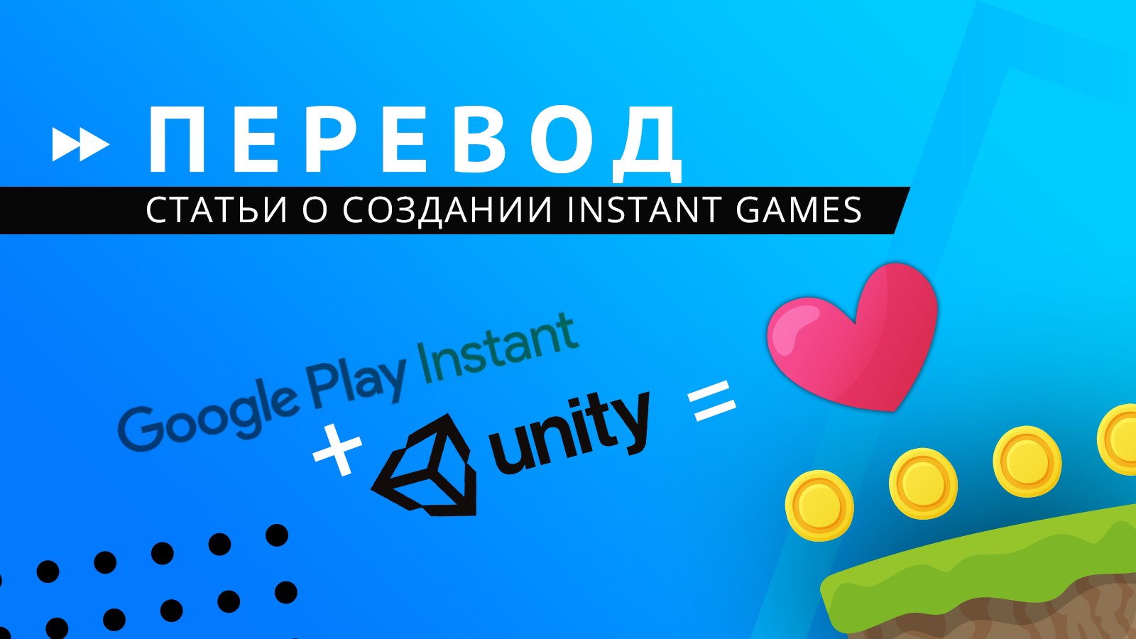 google_play_instant_unity