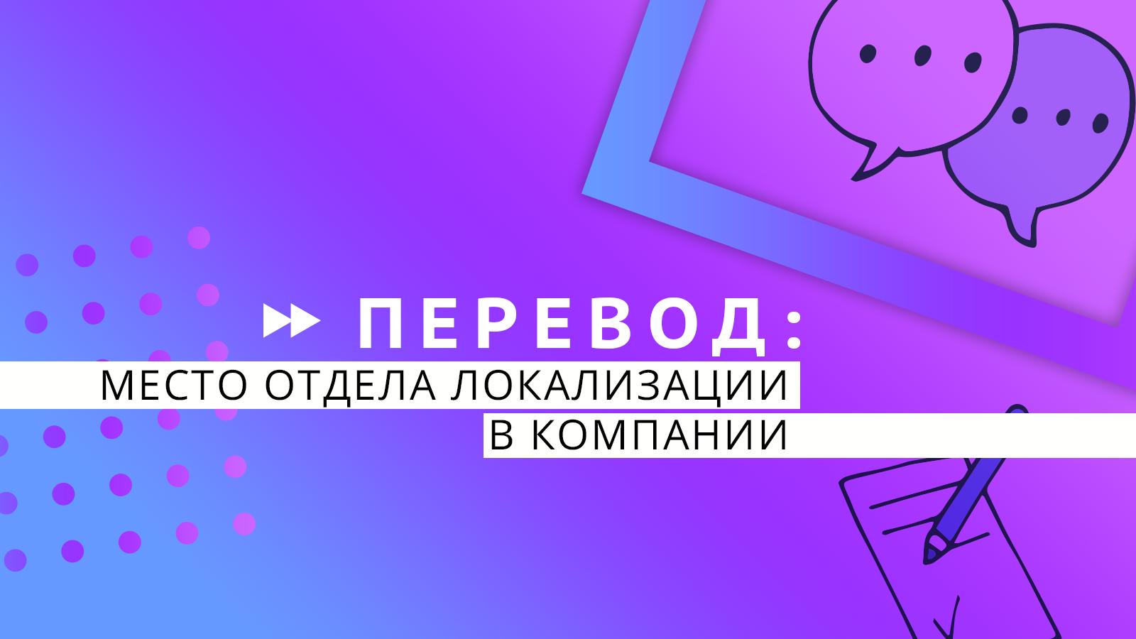 localization_preview