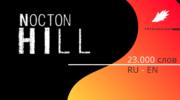 КЕЙС: Локализация текстового квеста Nocton Hill