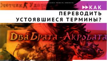 Как переводить устоявшиеся термины в игре и нужно ли их переводить?