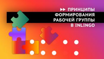 Каких редакторов ставить на проект: принципы формирования рабочей группы в INLINGO
