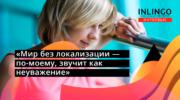 Интервью с Юлией Аржаковой, менеджером по локализации IT Territory