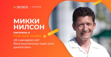 6_Микки Нилсон_RUS