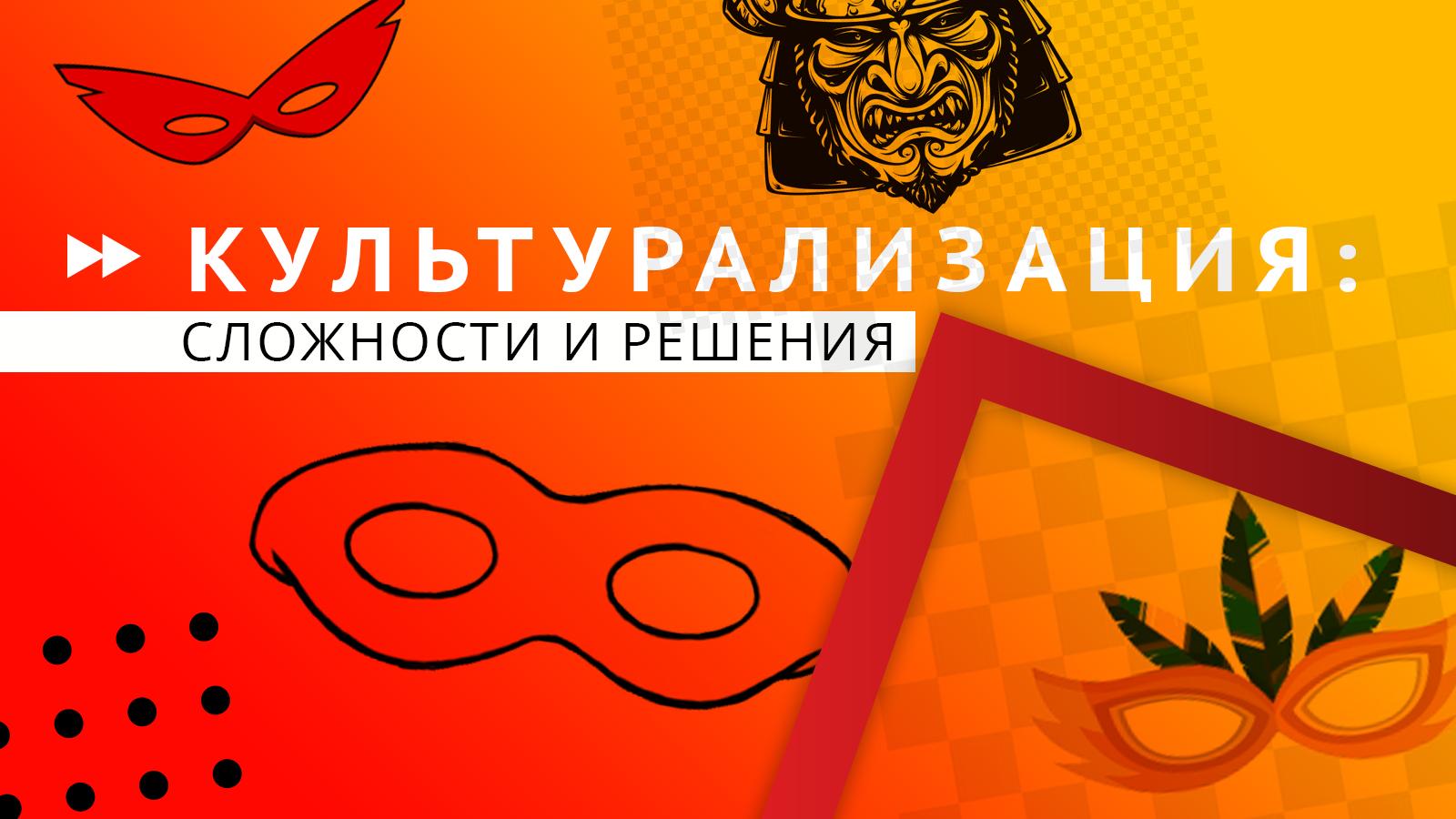 culturalization_ru