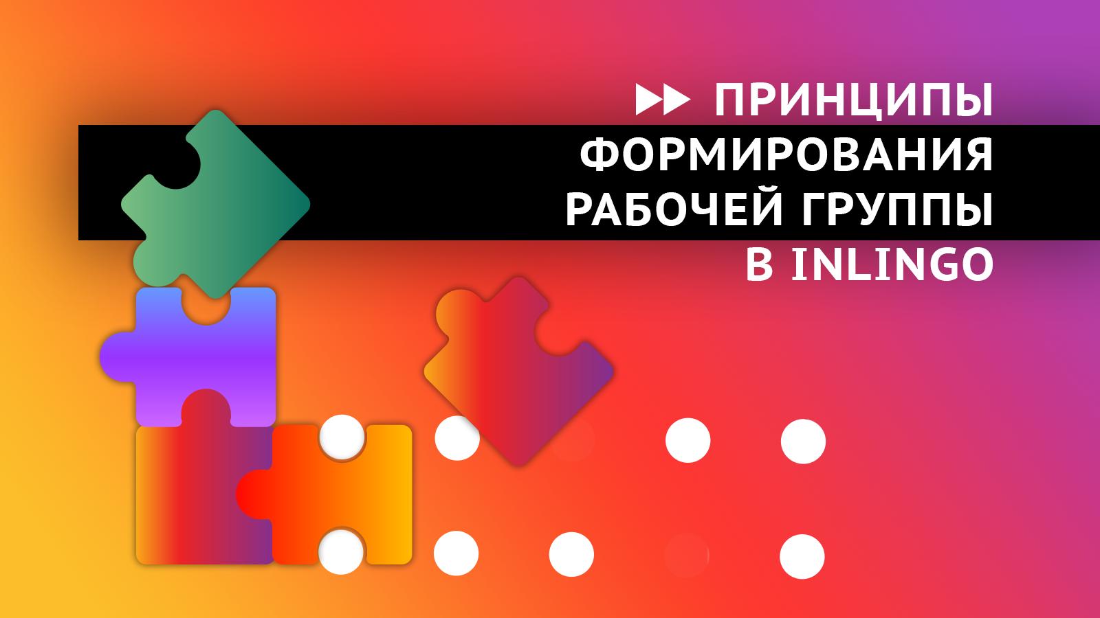 work_group_ru