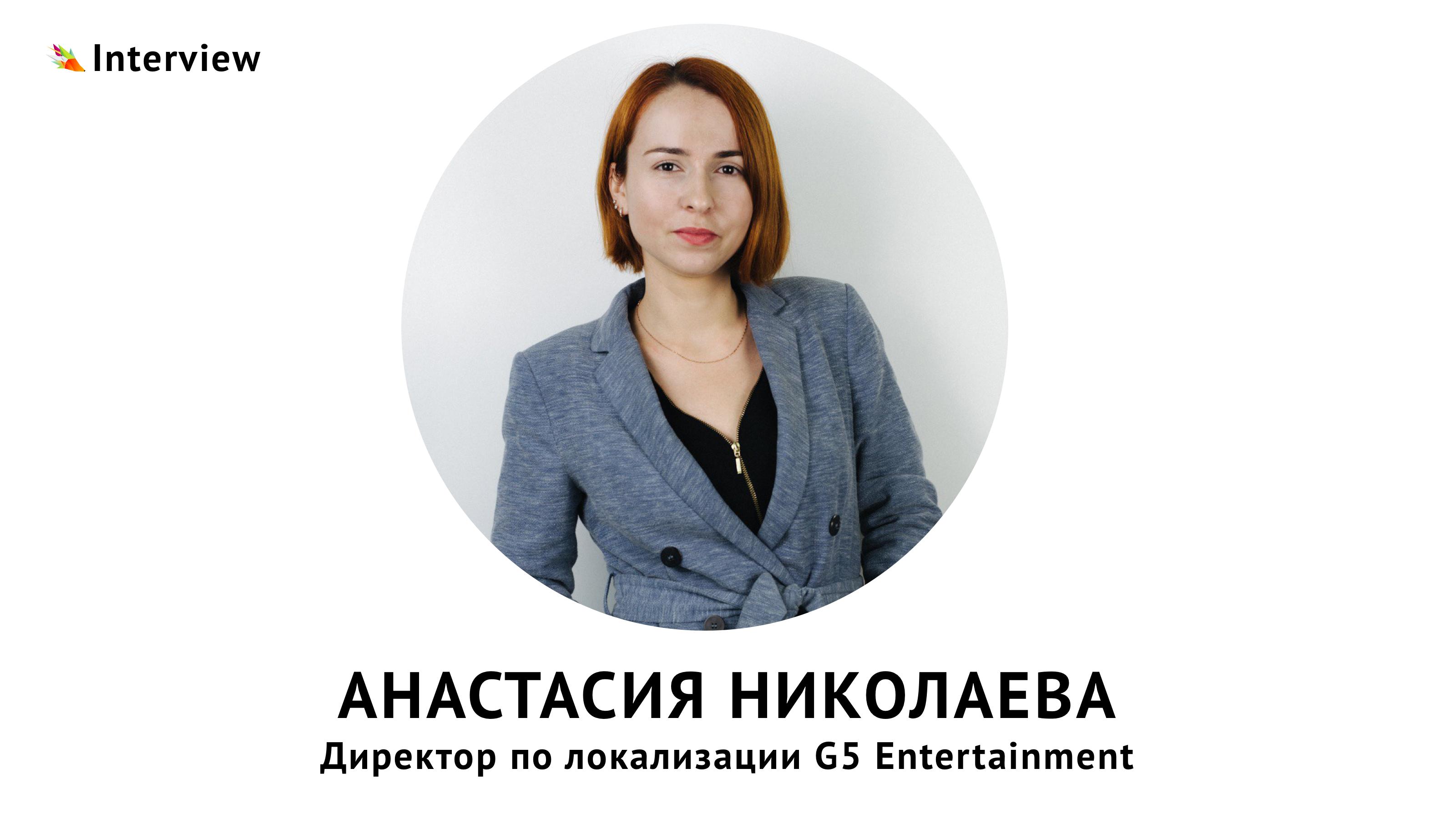 интервью Н Николаева