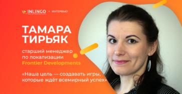 Тамара Тирьяк