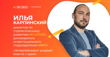 Илья Карпинский