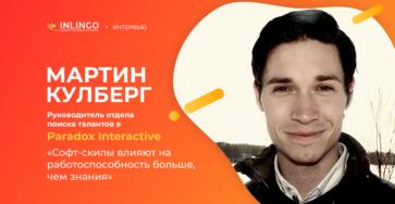 Мартин Кулберг_RUS