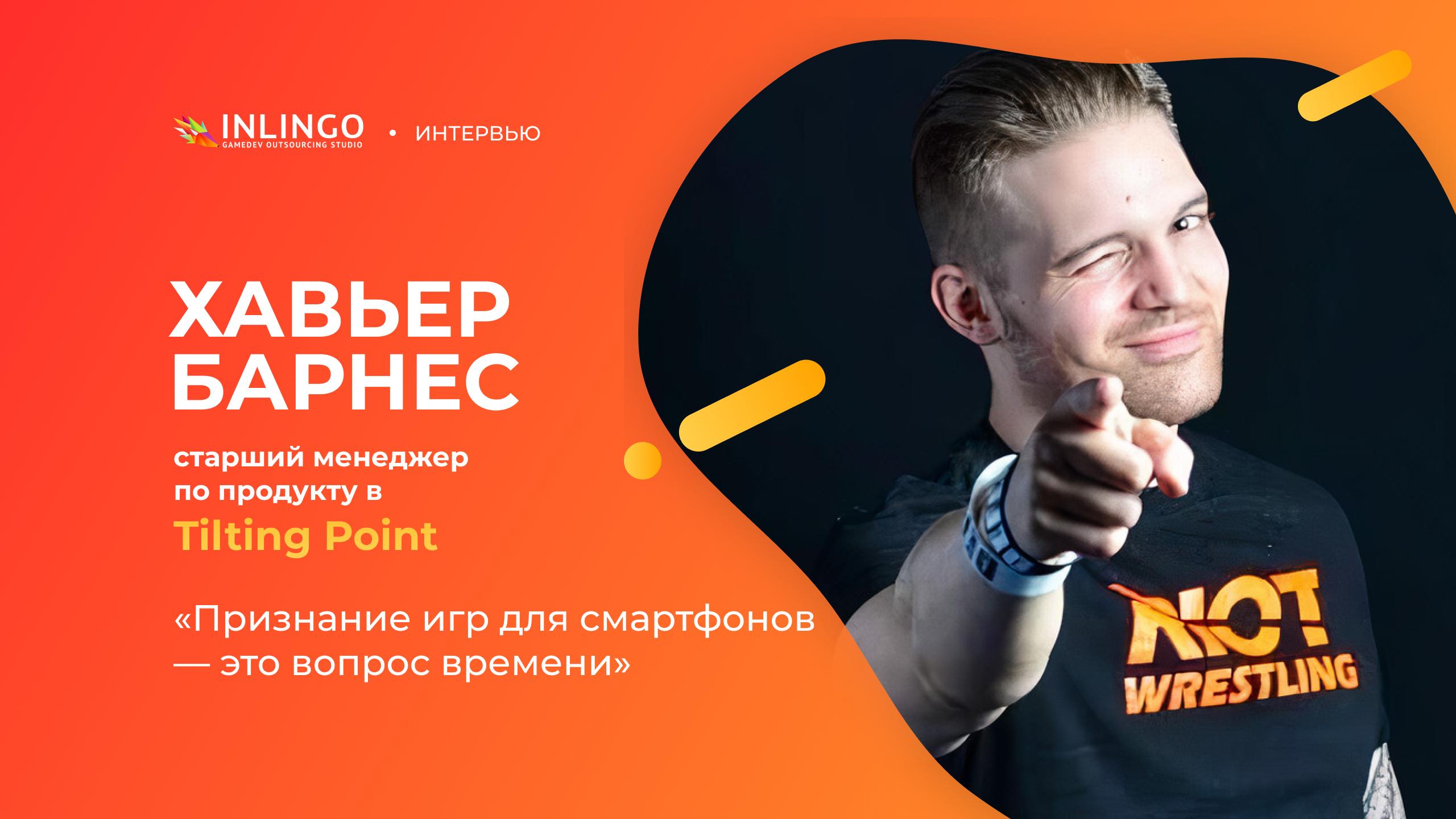 Хавьер Барнес_RUS